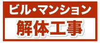 https://xn--3kqvs447ab16b.com/wp-content/uploads/2020/06/b_kaitai.jpg
