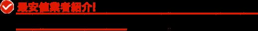 最安値業者紹介!「工事初心者のための比較表」にて、見積書の内容比較