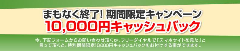 まもなく終了!期間限定キャッシュバックキャンペーン 10,000円キャッシュバック