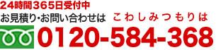 0120-584-368