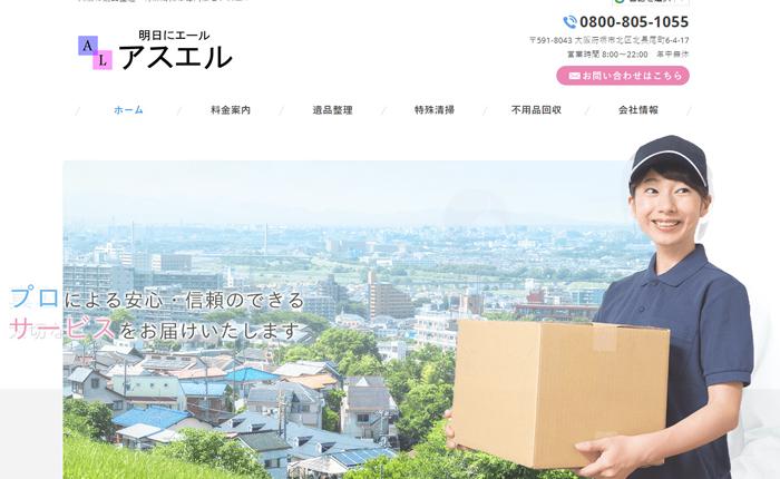 大阪エリアの残置物撤去業者