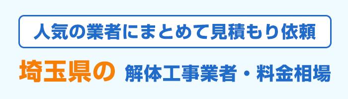 埼玉県の解体工事業者・費用相場情報