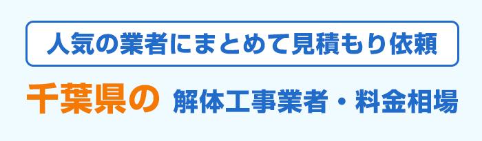 千葉県で人気のおすすめ解体工事業者と費用相場