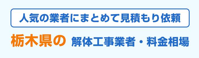 栃木県で人気のおすすめ解体工事業者と費用相場