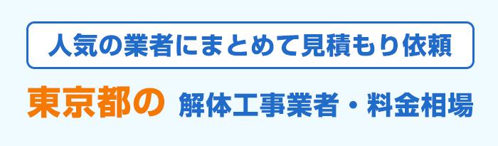 東京都で人気のおすすめ解体工事業者と費用相場